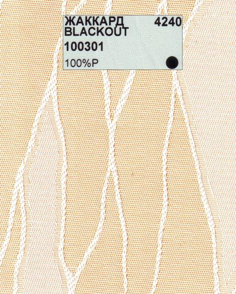 Вертикальные тканевые жалюзи Жакард блэкаут персиковый