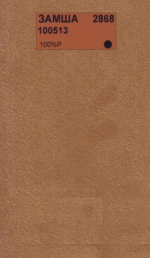 Вертикальные тканевые жалюзи Замша светло-коричневый
